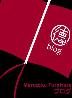 丸徳家具ブログ