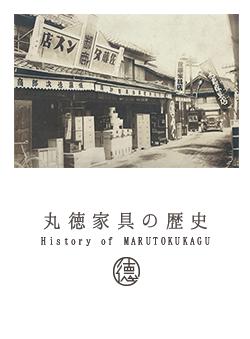 丸徳家具の歴史