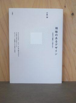 小泉誠さんの本