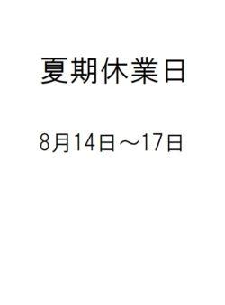 丸徳家具店 夏期休業日のお知らせ