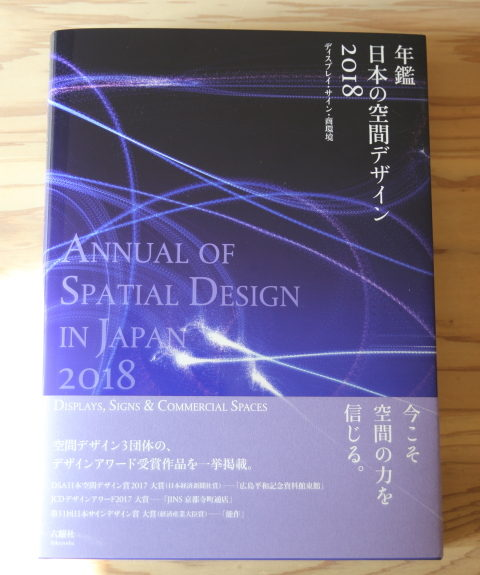 年鑑 日本の空間デザイン2018に掲載