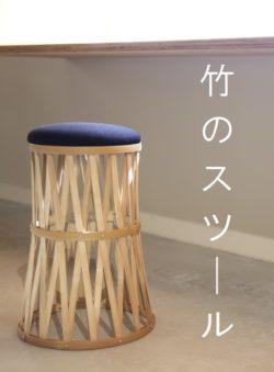 竹のスツール BBスツール